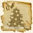 Гадание с помощью новогодней елки