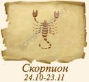 Гороскоп темперамента Скорпиона